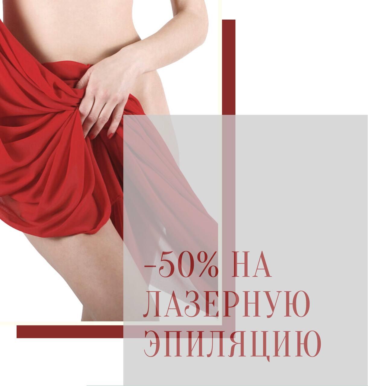 ЖЕНСКАЯ ЭПИЛЯЦИЯ СКИДКА ЛЕТА 50% !!!!!